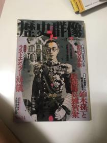 历史群像(1994年8月号No14日本原版书)