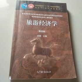 旅游经济学(第四版)