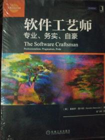 软件工艺师:专业、务实、自豪
