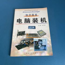快学即用电脑装机 快学即用电脑软件应用系列丛书