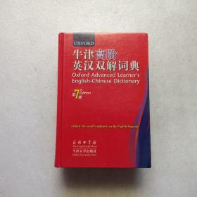 牛津高阶英汉双解词典(第7版)   精装本