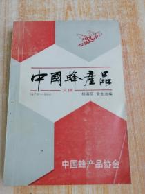 中国蜂产品文摘(1978~1988)