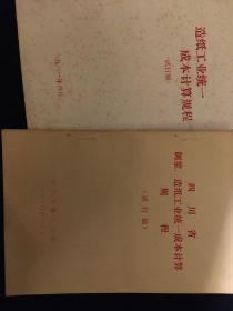 《造纸工业统一成本计算规程》《四川省纸浆、造纸工业统一成本计算规程》稀见造纸工业资料