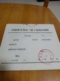 90年代河南省开封县二轻工业局介绍信(空白)