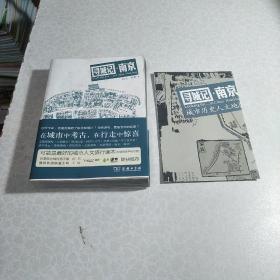 寻城记·南京