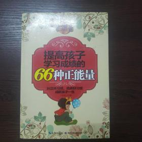 中国孩子学习计划:提高孩子学习成绩的66种正能量