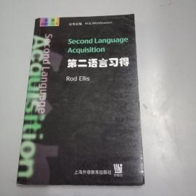第二语言习得