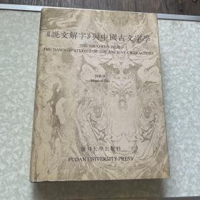 《说文解字》与中国古文字学