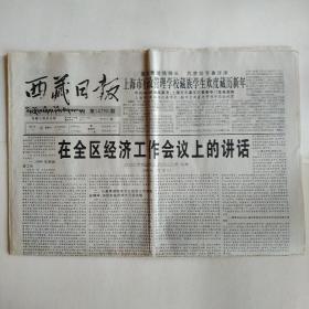 西藏日报 2000年2月16日 今日八版(在全区经济工作会议上的讲话,爱洒高原情最浓-记亚东县第二批上海援藏干部,鲜花盛开的坝子墨脱,西藏的乌鸦,听阿妈讲过去的故事,我区金融部门加大对农牧业支持力度)