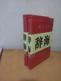 现代汉语辞海1-2