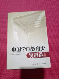 中国学前教育史资料选(全一册)