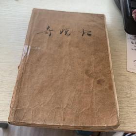 奇婚记:世界文学名著普及本