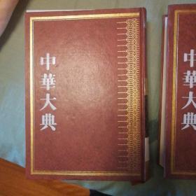 中华大典·文学典——明清文学分典(全5册)