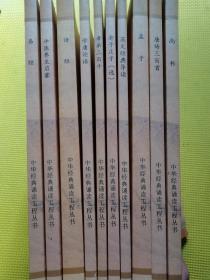 中华经典诵读工程丛书(全十册)