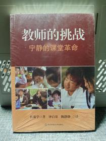 教师的挑战: 宁静的课堂革命 (全新塑封)