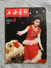"""上海画报1987年4期收录:第五届上海外贸洽谈会。黄浦江~过江忙。""""大中华""""与双钱集团。中国农村里的美国'农民'。摄影大师布勒松作品赏析。上海市花白玉兰。音乐指挥家希思。王个簃的书画艺术。第二届全国杂技比赛掠影。上海史话~浦东说。上海的鸟笼制作史。惠东风情。三官堂桥鸡市场见闻。漫步樱花度假村。美化居室设计作品选登。夏~摄影作品选登。"""