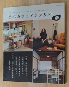 日文原版书  うちカフェインテリア ひとりでも、みんなでも、くつろげる。やっぱり家がいちばんいい。