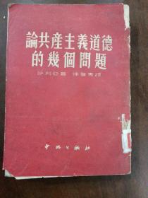 论共产主义道德的几个问题
