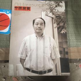 中国书画2012、11