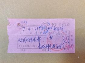 湖口五交化公司销货发票(大台式收音机)