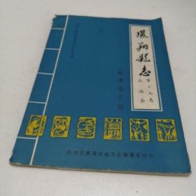 凤翔县志 第十九卷 民俗志(征求意见稿) 油印