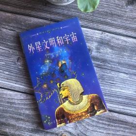 正版现货 外星文明和宇宙(地球文明之谜丛书 )