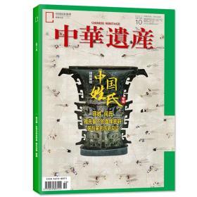 中华遗产  2021/10 中华姓氏
