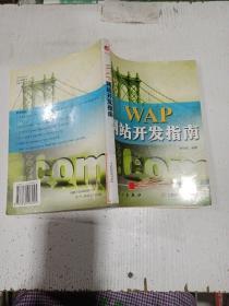 wAp网站开发指南