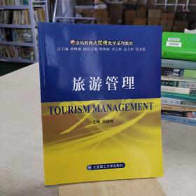 旅游管理(语码转换式双语教学系列教材)