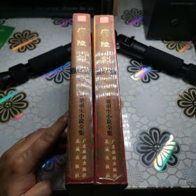 广陵剑(上下)两册合售
