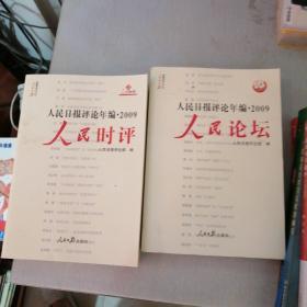 人民日报评论年编2009:人民论坛(时评)(共2册)