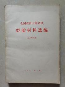 全国教育工作会议经验材料选编(大学部分)
