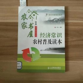 经济常识农村普及读本