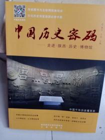 中国历史密码——走进陕西历史博物馆