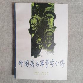 外国著名军事家小传。
