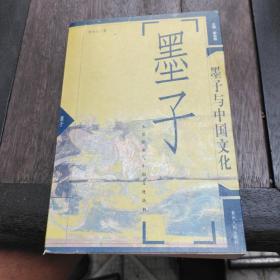 墨子与中国文化