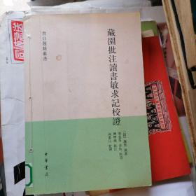 藏园批注读书敏求记校证【书目题跋丛书】横版繁体字