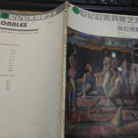 20世纪欧美具象艺术.莫拉莱斯