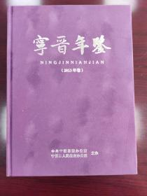 宁晋年鉴2013