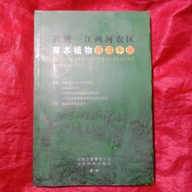 西藏一江两河农区草本植物资源手册