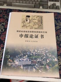 福建省浦城县徐霞客游线标志地申报论证书   16开103页