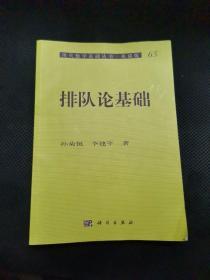 现代数学基础丛书·典藏版65:排队论基础