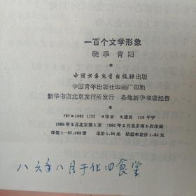 一百个文学形象 【孟庆江插图本】
