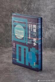 预售特装版本《启微·同域与异乡:近代日本作家笔下的中国图像》社会科学文献出版社