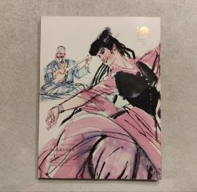 見山樓藏書畫專場  北京匡時國際拍賣有限公司