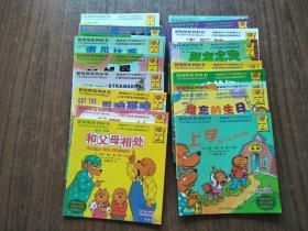 贝贝熊系列丛书(第一辑,30册)