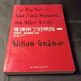 谁谋杀了好莱坞:威廉姆·高德曼影评集