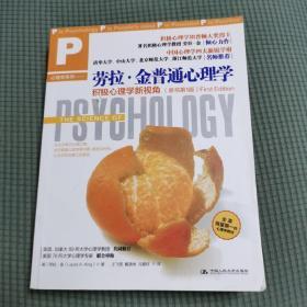 劳拉·金普通心理学:积极心理学新视角
