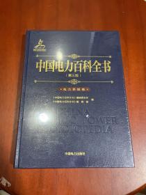 中国电力百科全书(第三版)电力系统卷