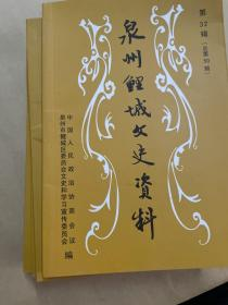 泉州鲤城文史资料第32辑(总第50辑)